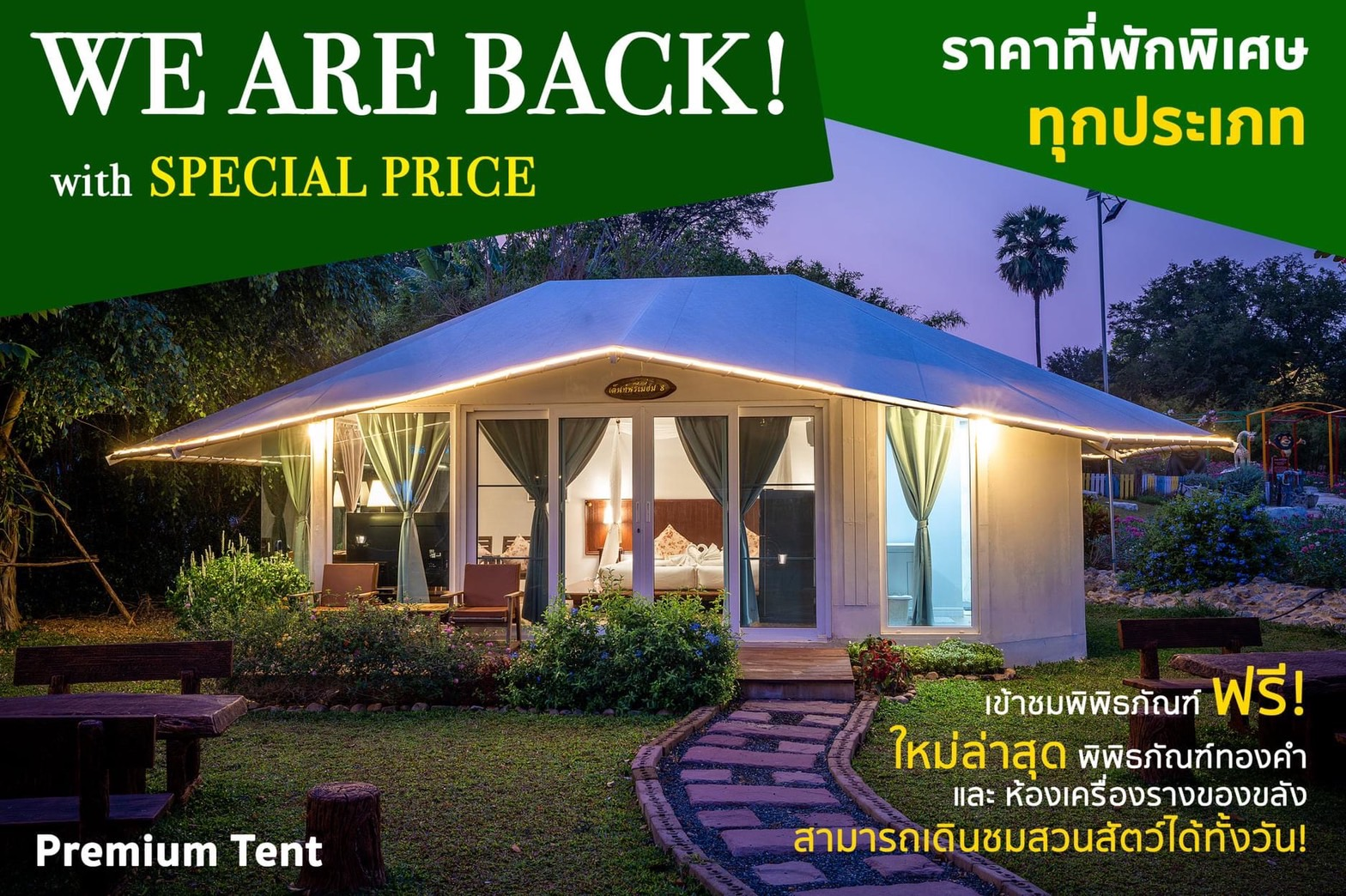 weare-back-with-special-price